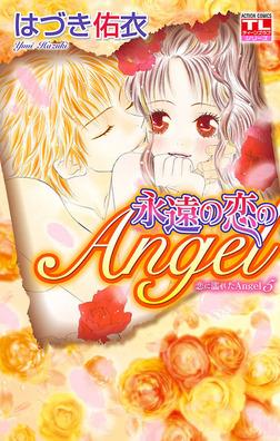 恋に濡れたAngel : 5 永遠の恋のAngel-電子書籍
