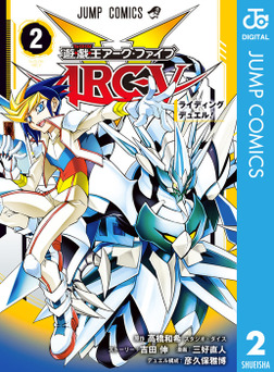 遊☆戯☆王ARC-V 2-電子書籍