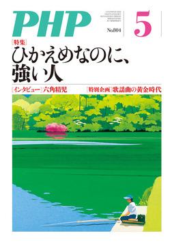 月刊誌PHP 2015年5月号-電子書籍