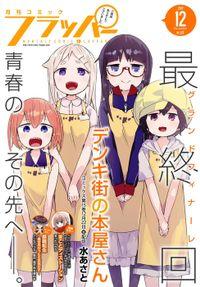 【電子版】月刊コミックフラッパー 2017年12月号