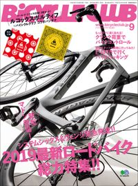 BiCYCLE CLUB 2018年9月号 No.401