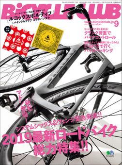 BiCYCLE CLUB 2018年9月号 No.401-電子書籍