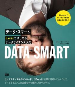 データ・スマート Excelではじめるデータサイエンス入門-電子書籍