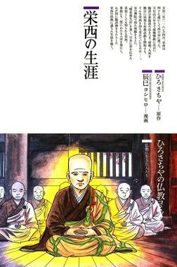 栄西の生涯 : 仏教に生きた人たち-電子書籍