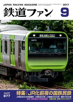 鉄道ファン2017年9月号-電子書籍