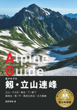 ヤマケイアルペンガイド 北アルプス 剱・立山連峰-電子書籍