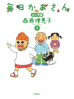 毎日かあさん2 お入学編(毎日新聞出版)-電子書籍