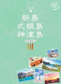 島旅 16 新島・式根島・神津島