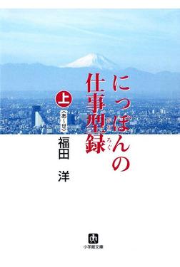 にっぽんの仕事型録 上(あ~せ)(小学館文庫)-電子書籍