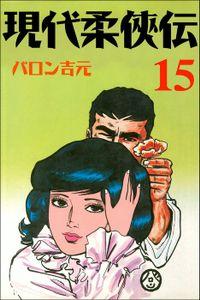 現代柔侠伝(15)
