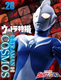 ウルトラ特撮PERFECT MOOK vol.28 ウルトラマンコスモス