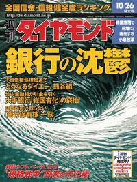 週刊ダイヤモンド 02年10月26日号