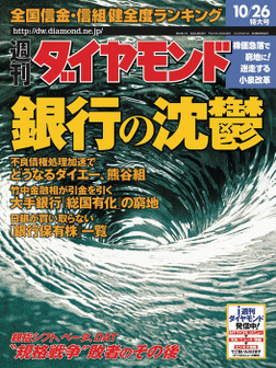 週刊ダイヤモンド 02年10月26日号-電子書籍