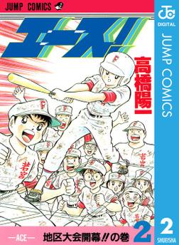 エース! 2-電子書籍
