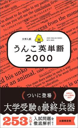 大学入試 うんこ英単語2000-電子書籍