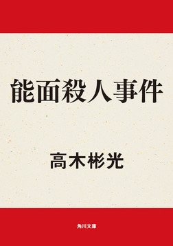 能面殺人事件-電子書籍