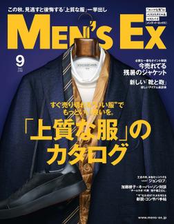 MEN'S EX 2018年9月号-電子書籍