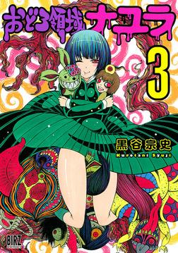 おどろ領域ナユラ (3)-電子書籍