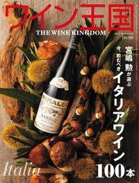 ワイン王国 2015年 11月号