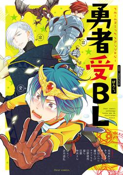 フルールコミックスアンソロジー 勇者受BL-電子書籍