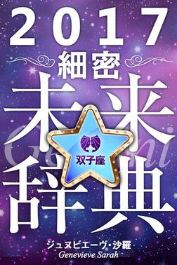 2017年占星術☆細密未来辞典双子座-電子書籍