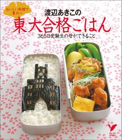 渡辺あきこの東大合格ごはん-電子書籍