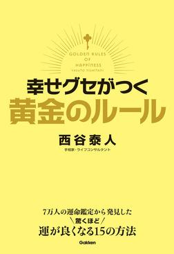 幸せグセがつく 黄金のルール-電子書籍