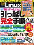 日経Linux(リナックス) 2020年1月号 [雑誌]