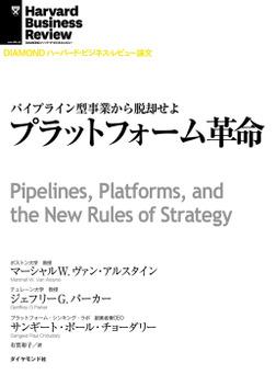 プラットフォーム革命-電子書籍