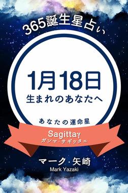 365誕生星占い~1月18日生まれのあなたへ~-電子書籍
