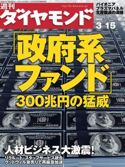 週刊ダイヤモンド 08年3月15日号-電子書籍