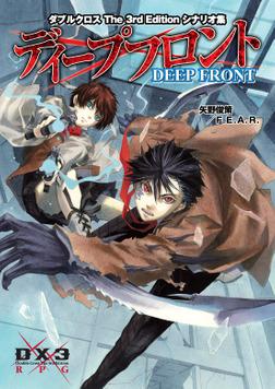 ダブルクロスThe3rdEdition シナリオ集 ディープフロント-電子書籍