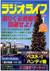 ラジオライフ2000年1月号