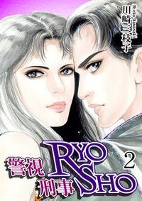 警視RYO刑事SHO(2)