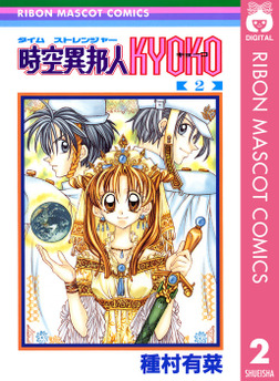 時空異邦人KYOKO 2-電子書籍