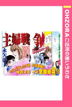 主婦戦争 【単話売】-電子書籍
