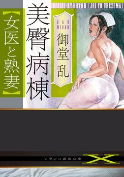 美臀病棟【女医と熟妻】-電子書籍