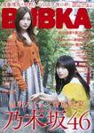 BUBKA 2019年11月号