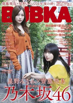 BUBKA 2019年11月号-電子書籍