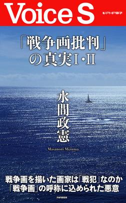「戦争画批判」の真実Ⅰ・Ⅱ 【Voice S】-電子書籍