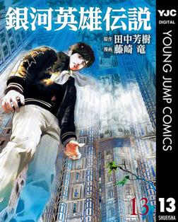 銀河英雄伝説 13-電子書籍