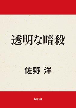 透明な暗殺-電子書籍