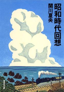 昭和時代回想-電子書籍