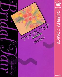 ブライダル・フェア―結婚見本市―-電子書籍