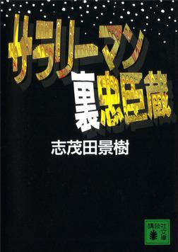 サラリーマン裏忠臣蔵-電子書籍