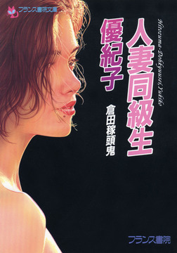 人妻同級生・優紀子-電子書籍