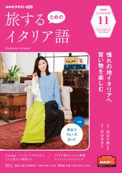 NHKテレビ 旅するためのイタリア語 2020年11月号-電子書籍