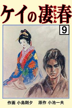 ケイの凄春9-電子書籍