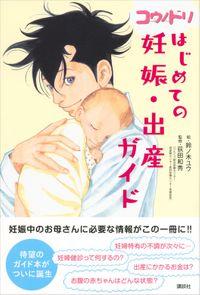コウノドリ はじめての妊娠・出産ガイド(講談社)
