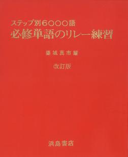 ステップ別6000語 必修単語のリレー練習-電子書籍